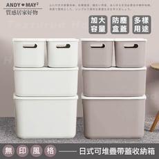 日式可堆疊手提收納箱-四件組合(小x2+中x1+大x1)