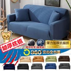 加厚貓抓彈力沙發套-雙人座(附抱枕套*1)