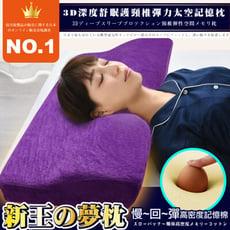 天鵝絨蝶型紓壓記憶枕(小)