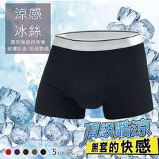 韓國涼感冰絲男士內褲