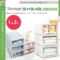 日式防塵防潮抽屜收納箱-超值三件組(5L+13L+32L)