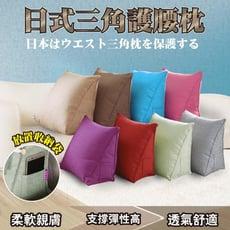 夏日和風休閒懶人靠枕-小三角靠枕(顏色隨機出貨)