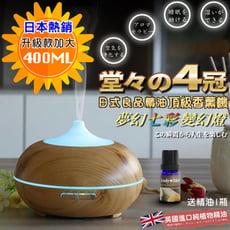 日式良品精油香薰機400ML(次氯酸水適用)贈純精油