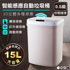 智能感應式自動帶蓋垃圾桶