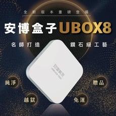 最新機皇 UBOX8 PRO MAX【安博盒子】 4+64G超大內存