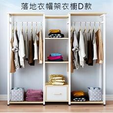 落地衣帽架衣櫥D款120cm 開放式掛衣架 衣櫃 衣櫥 衣物收納 【YV9849】快樂生活網