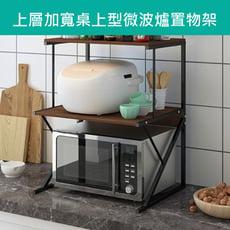 桌上型微波爐架 烤箱置物架 雙層置物架 廚房雜物收納架【YV9799】快樂生活網