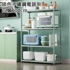 綠色烤漆四層100cm不鏽鋼架 電器架 烤箱架 微波爐架 不鏽鋼廚房收納架【Y10105】快樂生活網
