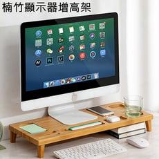 楠竹顯示器增高架 螢幕增高架 螢幕加高架 桌上收納架 桌上置物架 【Y10043】快樂生活網