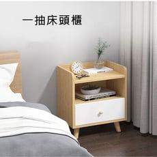 一抽床頭櫃 抽屜床頭櫃 床頭收納櫃【YV9878】快樂生活網