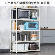 白色烤漆不鏽鋼四層置物架80cm(直圍欄) 電器架 不鏽鋼廚房收納架【Y10026】快樂生活網