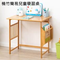楠竹簡易學習桌 兒童書桌 電腦桌 書架書桌【Y10046】快樂生活網