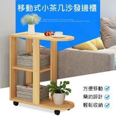 移動式小茶几沙發邊櫃 筆電桌 懶人桌 書架書櫃 小茶几 床邊桌 沙發桌 【YV9798】快樂生活網