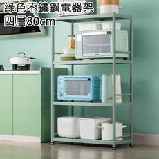 綠色烤漆四層80cm不鏽鋼架 電器架 烤箱架 微波爐架 不鏽鋼廚房收納架【Y10107】快樂生活網