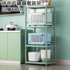 綠色烤漆四層60cm不鏽鋼架 電器架 烤箱架 微波爐架 不鏽鋼廚房收納架【Y10106】快樂生活網