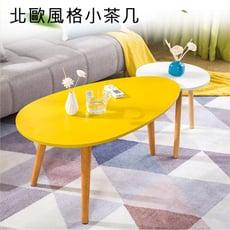 北歐實木腿茶几 小桌子 小茶几 邊桌 和室桌 床頭櫃 床邊桌《YV9764》快樂生活網