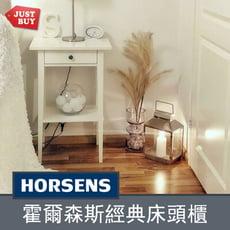 【JUSTBUY】歐盟認證品質 霍爾森斯經典床頭櫃 客廳角落邊桌 茶几 HR0002