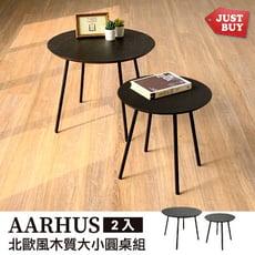 一般地區免運【JUSTBUY】北歐風木質大+小圓桌組-經典黑色
