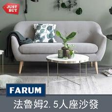 一般地區免運【JUSTBUY】歐盟認證品質 法魯姆北歐元素2.5人座沙發 SFFR-002