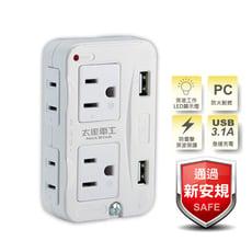 【太星電工】3P+2P節能分接器/附雙USB充電 AE334
