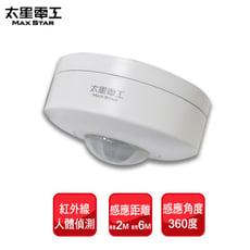 【太星電工】紅外線圓形感測器