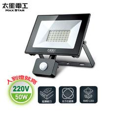 【太星電工】50WLED感應投射燈/220V/白光