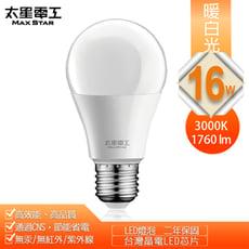 【太星電工】16W超節能LED燈泡/暖白光