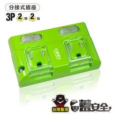 【太星電工蓋安全彩色3P二開二插分接式插座 AE327
