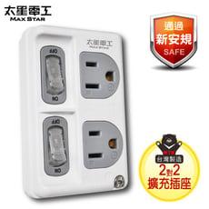 【太星電工】3P二開二插分接式插座 AE3322