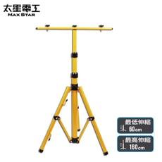 【太星電工】投射燈傘型伸縮支架燈桿/160CM