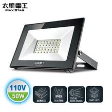 【太星電工】50WLED防水投射燈/110V/白光