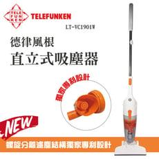 【德律風根TELEFUNKEN】氣旋式直立吸塵器 LT-VC1901W