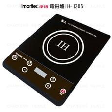 imarflex伊瑪 電磁爐 IH-1305