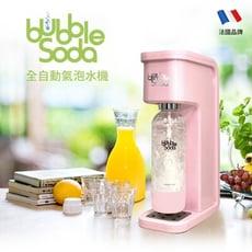【法國BubbleSoda】全自動氣泡水機(花漾粉) BS-304