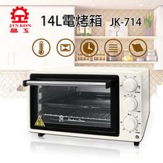 【晶工牌】14L電烤箱 JK-714