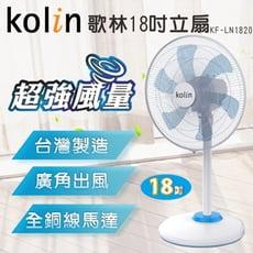【歌林】18吋立扇/3段風速/廣角出風 KF-LN1820