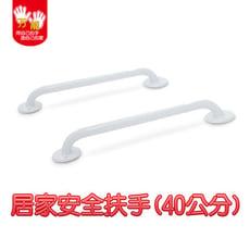 【巧雙手】居家防護安全扶手(40cm)