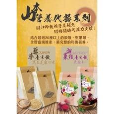 山本富也 健康養生飲(黑豆/甜菜根/抹茶)三種口味可選