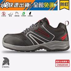 歐瑪斯OMARS - 寬楦防滑 防穿刺 運動鋼頭安全鞋【OM749P黑紅】