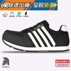 歐瑪斯OMARS - 寬楦防滑 鋼頭(CNS20345認證) 安全鞋【OM804黑白】