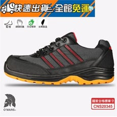 歐瑪斯OMARS - 寬楦防滑 運動鋼頭安全鞋【OM714黑紅】