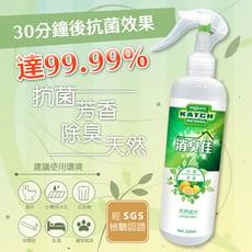 抗菌防霉除臭噴霧-香檸薄荷