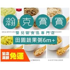 免運🚚 瀚克寶寶副食品-3.寶寶田園蔬果粥6m+(1份3杯) 寶寶粥 babyfood