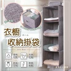 ✔️可水洗收納衣櫃✔️收納衣櫥懸掛收納櫃 抽屜 懸掛式 衣櫥收納 魔術衣架 分層置物櫃D031