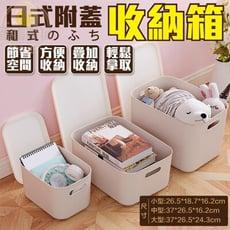 【快速出貨】日式附蓋收納箱 居家收納箱 衣物收納箱 雜物收納箱D033