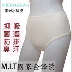 台灣製 抑菌防臭 (M~2L)高腰三角女內褲 吸濕排汗 奈米水科技 榮獲國家金峰獎 品質保證