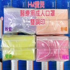 雙鋼印愛民 醫用口罩 成人平面口罩 (未滅菌) 台灣製造 50入/盒 醫療口罩