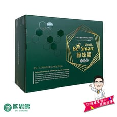 【Dr.歐思佛】Be Smart 綠蜂膠 軟膠囊 (一盒60粒) 珍貴綠蜂膠 滋補強身 養顏美容 消