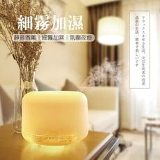 香薰水氧機加濕器 (贈遙控器)