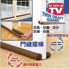 防冷暖氣外洩-防塵防風高耐門縫條 門縫擋